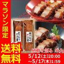 <お買い物マラソン特別>豚肉の味噌煮込みと和醤煮込みセット 和奏の味【今だけ送料