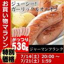 <お買い物マラソン特別300円OFF>ジャーマンフランク 夏...