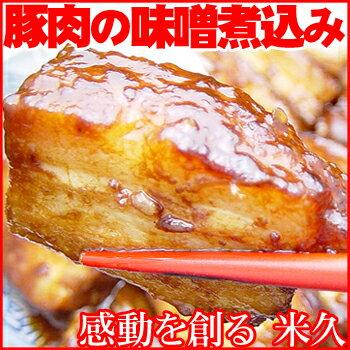 豚肉の味噌煮込み 家庭用袋入 角煮 煮豚 惣菜 おかず お取り寄せグルメ お取り寄せ グル…...:yonekyu:10000849
