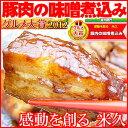 記念価格!豚肉の味噌煮込み【楽ギフ_のし】