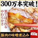 豚肉の味噌煮込み 家庭用袋入 豚角煮 角煮 煮豚 惣菜 おかず お取り寄せグルメ お取り