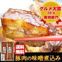 送料無料 豚肉の味噌煮込み ギフト グルメギフト 贈答 贈り物 贈答用 贈答品 のし 誕生日 メッセ