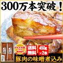 送料無料 豚肉の味噌煮込み (贈答用) お取り寄せ お取り寄せグルメ グルメ グルメギ
