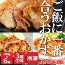 2つの味噌漬けと生姜焼きセット 豚肉 豚ロース肉 味噌
