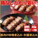 <お買い物マラソン限定> おためし 豚肉の味噌煮込み 和醤煮込み 送料無料 セット 詰