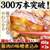 <限定販売>おためし豚肉の味噌煮込み 送料無料 おためし お試し お取り寄せグルメ お取り寄せ グルメ ごはんのおとも ご飯のお供 豚 豚肉 肉 角煮 煮豚 おかず おつまみ
