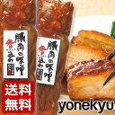 <夏を先取る7日間>豚肉の味噌煮込み 送料無料 おためし お...