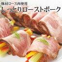 しっとりローストポーク 豚 豚肉 肉 厚切り ステーキ おかず 洋食 惣菜 お取り寄せグ