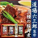道場六三郎監修 三種の豚角煮 10P03Dec16