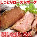 しっとりローストポーク 豚 豚肉 肉 厚切り ステーキ おかず 洋食 惣菜 お取り寄せグルメ お取り寄せ グルメ ごはんのおとも ご飯のお供 10P03Dec16