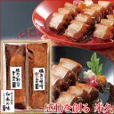 豚肉の味噌煮込みと豚肉の和醤煮込みセット 和奏の味 ギフト グルメギフト 敬老の日