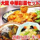 大龍 中華彩菜セット