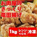 さっくり鶏もも竜田揚げ1kg 竜田揚げ ...