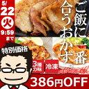 <週末セール386円OFF>2つの味噌漬けと生姜焼きセット ...