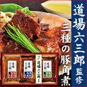 道場六三郎監修 三種の豚角煮 グルメギフ...