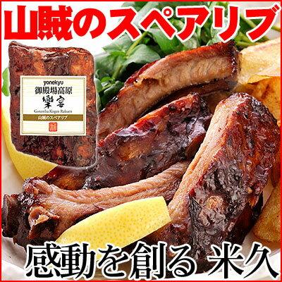 山賊のスペアリブ(ハーフ)【1個】 豚肉 ローストスペアリブ 骨付き肉 お取り寄せグルメ …...:yonekyu:10000347