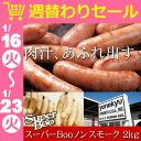 【週替わりセール300円OFF】スーパーBooノンスモーク2