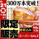<スーパーSALE限定販売> おためし豚肉の味噌煮込み 送料無料 おためし お試し お取