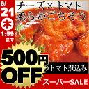 <スーパーSALE500円OFF>鶏もも肉のトマト煮込み 鶏