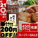 <スーパーSALE限定タイムセール>豚肉の和醤煮込み お取り...