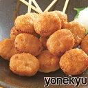 <タイムセール>おためし 米久のつくね串 国産鶏肉使