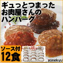 トリオTHEハンバーグ 3種のソース 食べ比べ 詰め合わせ セット ハンバーグ 温めるだけ