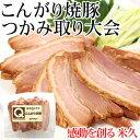 【5P】こんがり焼豚 つかみ取り大会 焼豚 焼き豚 やきぶた チャーシュー 叉焼 豚 豚肉 肉 スライス 切り落とし お取り寄せグルメ お取り寄せ グルメ ごはんのおとも ご飯のお供