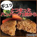 米久のハンバーグ ハンバーグ 温めるだけ 湯せん 冷凍 牛 牛肉 豚 豚肉 国産 国産豚肉