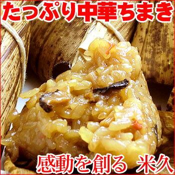 たっぷり 中華ちまき ちまき 粽 おにぎり 竹の皮 ごはん ご飯 もち米 中華 竹の皮 冷凍 お取り寄せグルメ お取り寄せ グルメ ごはんのおとも ご飯のお供 ごはんの友 ホームパーティー