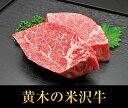 米沢牛ヒレステーキ 130g×2枚【牛肉ギフト】