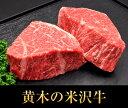 米沢牛ランプステーキ 130g×2枚【牛肉 ギフト】 【黒毛和牛】