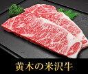 米沢牛サーロインステーキ 180g×3枚【送料無料】【牛肉】
