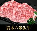米沢牛すき焼き ロース300g【送料無料】【米沢牛/牛肉/黒毛和牛/すき焼き】