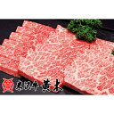 米沢牛焼肉 霜降カルビ1kg【送料無料】【米沢牛】【牛肉ギフト】