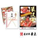 米沢牛 目録ギフト 2万円コース【送料無料】【牛肉】【ゴルフ...