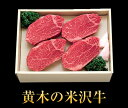 米沢牛ヒレステーキ 130g×4枚【送料無料】【牛肉ギフト】父の日/お中元/ギフトにも!