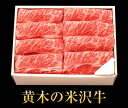 米沢牛肩ロースすき焼き用 500g【牛肉ギフト】
