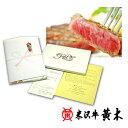 ギフト券 20,000円コース【送料無料】【牛肉ギフト】【米沢牛】【牛肉】