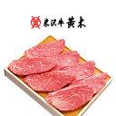 米沢牛すみれ漬 7枚入【米沢牛】 【牛肉味噌漬】【牛肉】