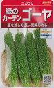 【ニガウリ】緑のカーテンゴーヤ【サカタのタネ】(3.3ml)春まき野菜種(920932)