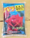 【アースグロー】微量要素【土壌改良剤】1kg【RCP】02P01Mar15
