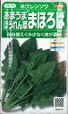 【あまうまほうれん草】まほろば 【サカタ交配】(25ml)野菜種/ホウレンソウ[秋まき]923413