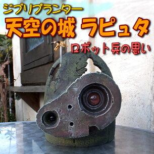 ジブリプランター ラピュタ ロボット プランター サカタのタネ