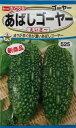 【あばしゴーヤー】えいさー【トーホク交配】(5ml)野菜種/ゴーヤの種 春まき