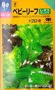 ★ 送料90円メール便OK ★ 【ベビーリーフ】レタスミックス8種類【中原採種場】野菜種(20ml)【RCP】 02P05Nov16