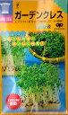 ★送料90円メール便OK★【スプラウト】ガーデンクレス(胡椒草)【中原採種場】野菜種(35ml)【RCP】 02P05Nov16