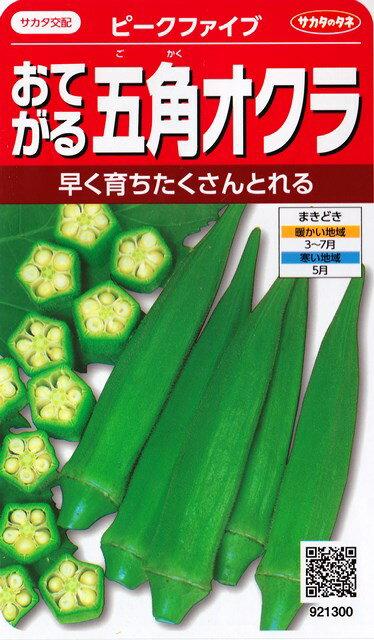 おてがる五角オクラ ピークファイブ(種)