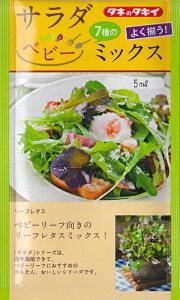 サラダベビーミックス タキイ種苗