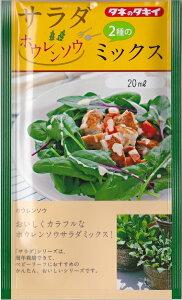 サラダホウレンソウミックス タキイ種苗