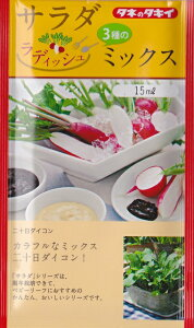 ラディッシュ ミックス タキイ種苗